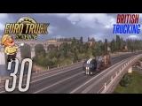 Euro Truck Simulator 2. 30. British Trucking. Запись стрима от 24.03.15