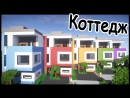 КРАСИВЫЙ ДОМ в майнкрафт - Серия 29 - Timelapse - Minecraft - Строительный креатив 2