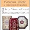 """Магазин ковров """"Ковроедов"""". Купить ковер и ковры"""
