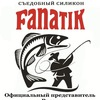 Съедобный силикон Fanatik Club Россия