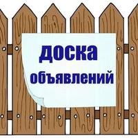 Ялуторовск доска объявлений доска бесплатных объявлений алма-аты