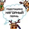 Подслушано Пермь Нагорный