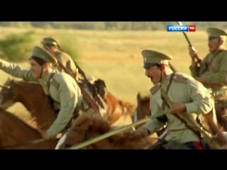 Тихий Дон (2015) Атака казаков на позиции австро-венгерской армии