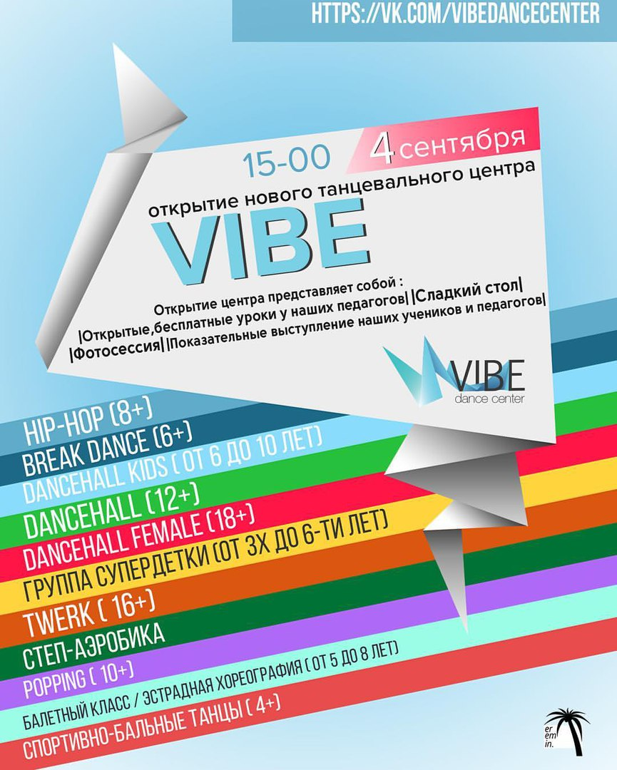 Открытие танцевального центра Vibe