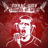 """Лукас-шоу """"Thoughts off target"""""""