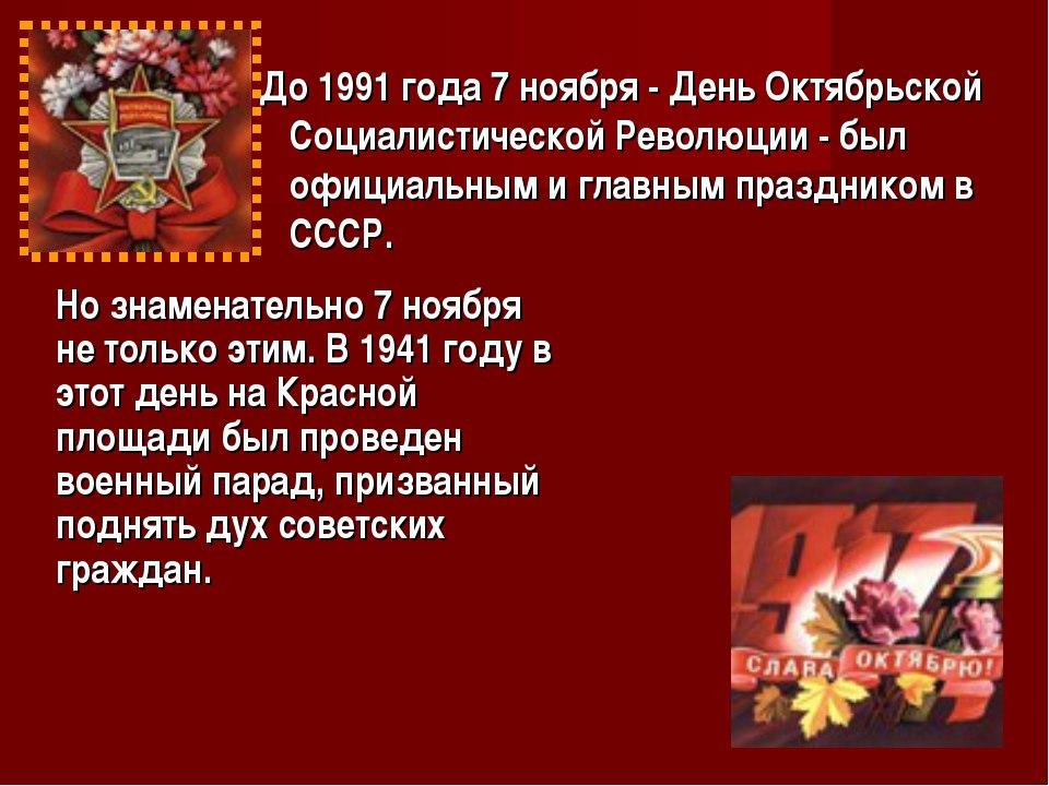Новому году, открытки с 7 ноября октябрьской революции