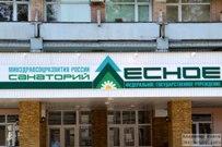 15 апреля 2012 - Санаторий Лесное в Тольятти