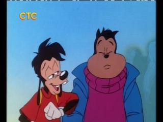 МультСериал Гуфи и его Команда / Goof Troop. (1992 - 1993)(США)