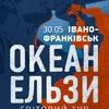 ОКЕАН ЕЛЬЗИ - ІВАНО-ФРАНКІВСЬК | 30/05/2017