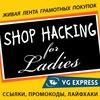 SHOP HACKING_ladies [ссылки,промокоды,лайфхаки]