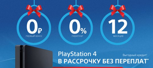 b37538c9a49 Честная рассрочка 0-0-12  игровые приставки Sony PS4!