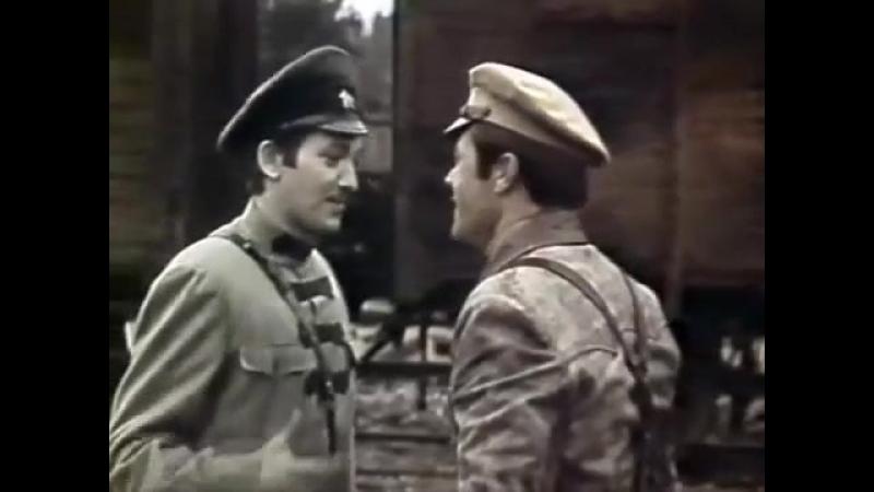 «Государственная граница» (Беларусьфильм, 1980–1988). Фильм 2–й «Мирное лето 21-го года …» (1980), 1–я серия — встреча Дановича