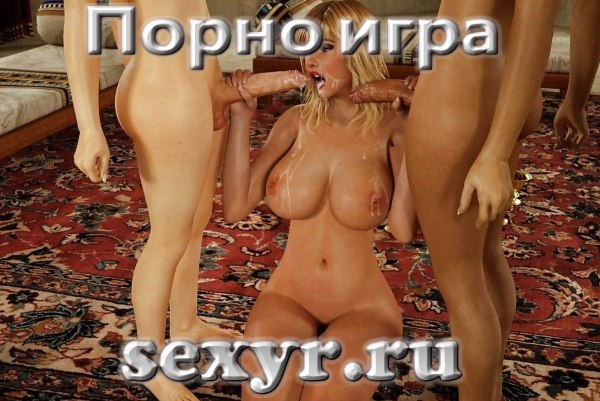 игра места порно фото