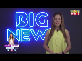 BIG NEWS - Выпуск 25