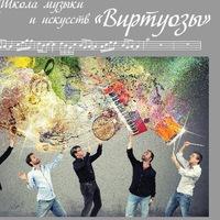 """Логотип Школа музыки и искусств """"Виртуозы"""" Калуга"""