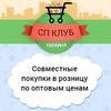Совместные покупки Украина - SPClub.com.ua