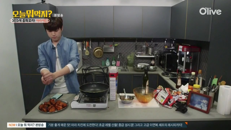 [SHOW][161103] Sandeul @ Olive's What Shall We Eat Today? Ep.201
