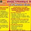 Лингвистический Центр - Master Class