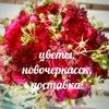 Цветы! Новочеркасск! Доставка!
