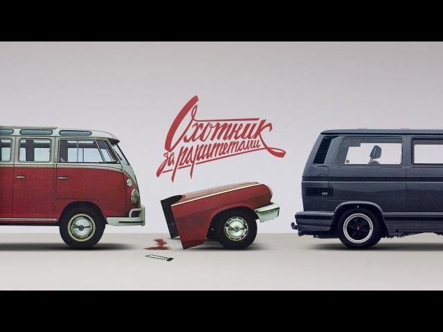 Фургон с мотором от Porsche 911 и хиппибас | Охотник за раритетами | 4 серия