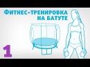Упражнения на батуте. Тренировка для похудения. Часть 1