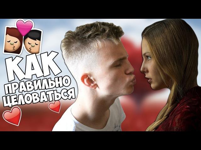 Как правильно целоваться. Школьница учит целоваться