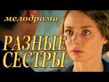 Разные сестры  2016  жизненная российская мелодрама про любовь  фильм сериал нов ...