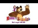 Маша та Ведмідь всі серії підряд 46-50 Masha and the Bear