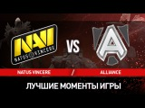 Лучшие моменты игры Na`Vi vs Alliance / highlight Na`Vi vs Alliance