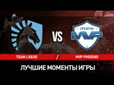 Лучшие моменты игры Liquid vs MVP.P / highlight Liquid vs MVP.P
