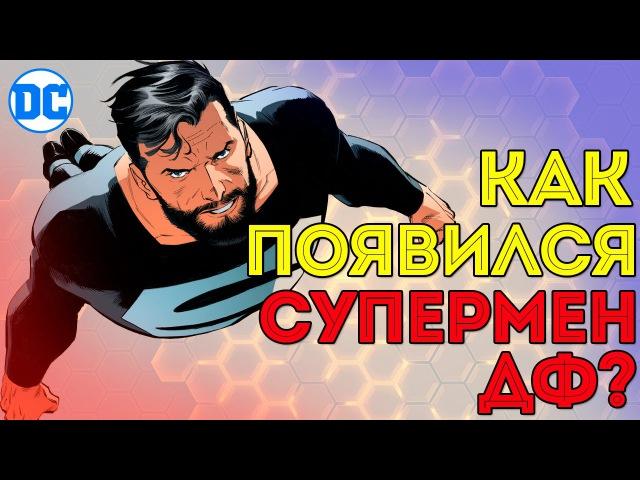 Как Появился во вселенной New 52 Супермен ДФ? Dc Comics. Человек из Стали.