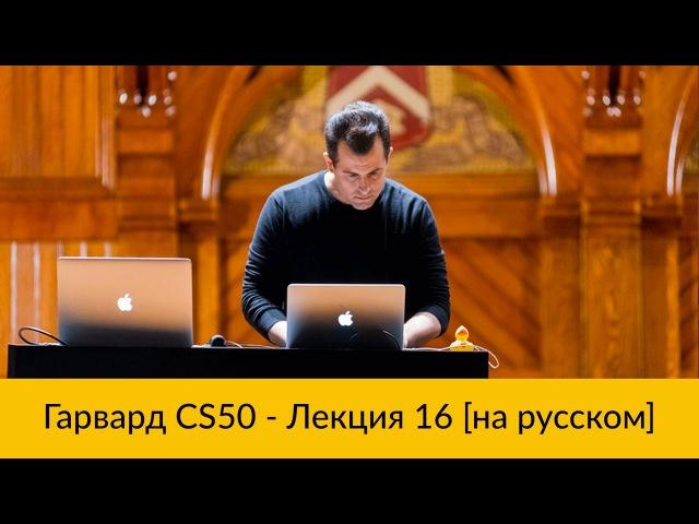 Основы программирования. Гарвардский курс CS50 на русском. Лекция 16