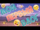 ИДЁМ НА ВОЛГУ 3