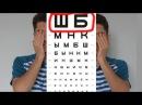 Как восстановить зрение в домашних условиях 5 упражнений чтобы улучшить зрение при близорукости