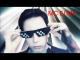 MC Елик. #ЕликВишня  Клип VEVO cover Алёна Даст  Первый музыкальный клип