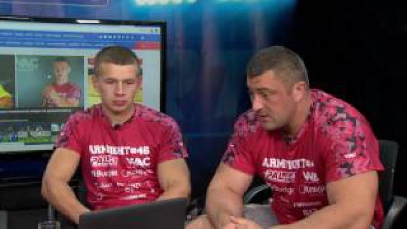 Андрей Пушкарь и Олег Жох, чемпионы мира по армрестлингу. Веб-конференция на XSPORT.ua