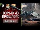 AMX 50 Foch 155 Страдалец мира танков Взрыв из прошлого №13 World of Tanks
