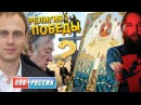 Религия победы, свои иконы или что объединяет НОД, Проханова и Дугина