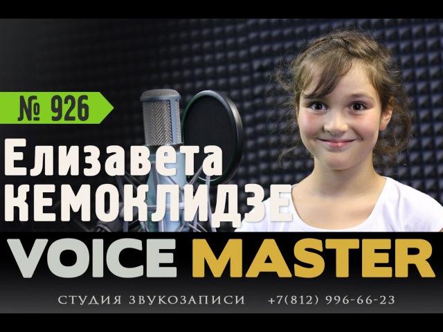 Елизавета Кемоклидзе - Волшебник недоучка (А. Зацепин)