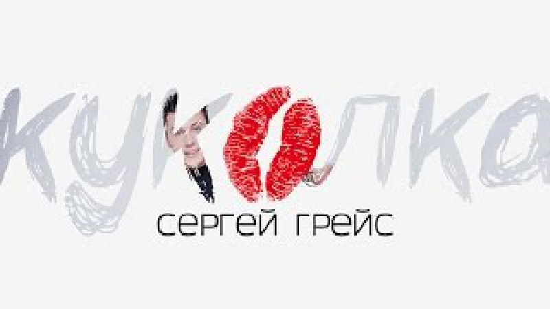 Сергей ГрейС - Куколка