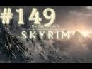 Прохождение Skyrim - часть 149 (Минорна)
