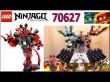 LEGO Ninjago 70627 Кузница Дракона. Новинка Лего Ниндзяго 2017 года по сезону Власть Времени
