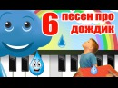 6 песен про дождик Сборник мульт песен видео для детей Наше всё