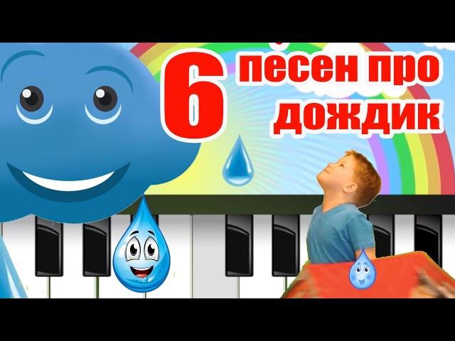 6 песен про дождик. Сборник мульт-песен видео для детей. Наше всё!
