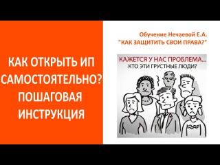 Открыть ИП 2016  Пошаговая инструкция для самостоятельной регистрации ИП