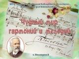 П.И.Чайковский. Чудный мир гармоний и мелодий