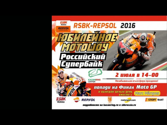 RUSSIAN SUPERBIKE REPSOL CHAMPIONSHIP INTARNATIONAL CUP 2016 3 этап