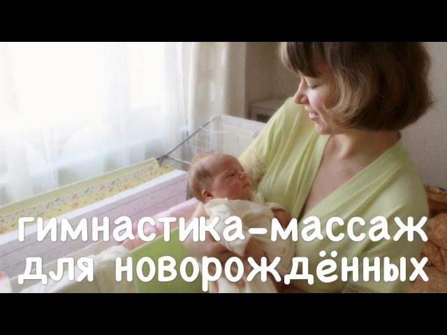 Гимнастика (массаж) для новорождённого ребенка материнство рождение семья
