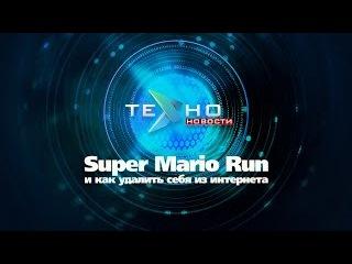 Super Mario Run и как удалить себя из интернета (Техно.Новости)