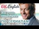 Как учить английский по сериалам. Разбор эпизода из сериала The Mentalist